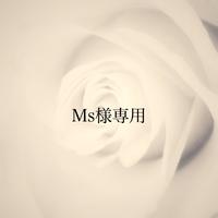 Ms様専用