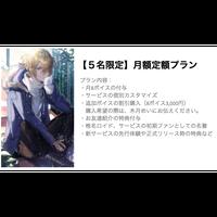 【5名限定】【椎名ロイド】毎月定額プラン