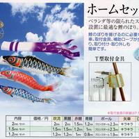 鯉のぼり 寿々 1.5mホームセット