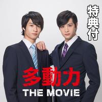 特典付 DVD 多動力 THE MOVIE (Special Edition)(限定予約販売)