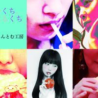 写真集「飲むくち 食べるくち」 冊子版