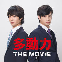 DVD 多動力 THE MOVIE (Special Edition)(限定予約販売)