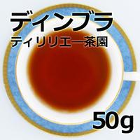紅茶 ディンブラ 50g 【ティリリエ―茶園】 2020年新茶 Dimbula