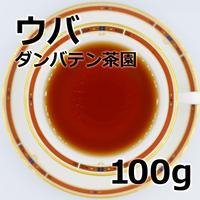 紅茶 ウバ(ダンバテン) 100g 【ダンバテン茶園】 2020年新茶 Uva
