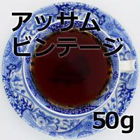 紅茶 アッサム ビンテージ 50g Assam