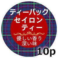 紅茶  ティーバック 10p  【セイロンティー】