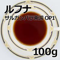 紅茶 ルフナ 100g 【サルガンパラ茶園 OP1】 2020年新茶 Ruhuna