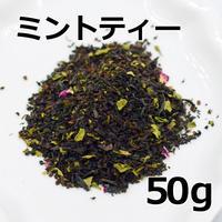 紅茶 ミントティー 50g 【オリジナルブレンド紅茶】