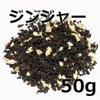紅茶 ジンジャーティー 50g 【オリジナルブレンド紅茶】