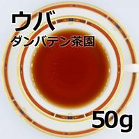 紅茶 ウバ(ダンバテン) 50g 【ダンバテン茶園】 2020年新茶 Uva