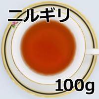 紅茶 ニルギリ 100g Nilgiri