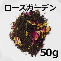 紅茶 ローズガーデン 50g 【オリジナルブレンド紅茶】