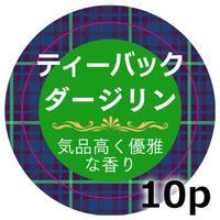 紅茶  ティーバック 10p  【ピュア ダージリン】
