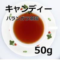 紅茶 キャンディー 50g 【ハランガラ茶園】  2021年  新茶  Kandy