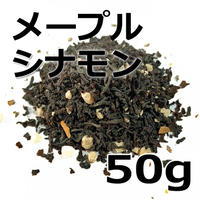 紅茶 メープルシナモン 50g 【オリジナルブレンド紅茶】