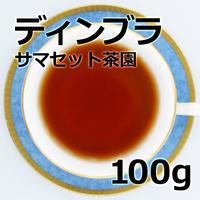 紅茶 ディンブラ 100g 【サマセット茶園】 2020年新茶 Dimbula