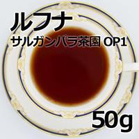 紅茶 ルフナ 50g 【サルガンパラ茶園 OP1】 2020年新茶 Ruhuna