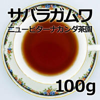 紅茶 サバラガムワ 100g 【ニュービターナカンダ茶園】 2020年新茶 Sabaragamuwa