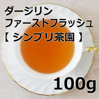 ダージリン ファーストフラッシュ 100g 【シンブリ茶園】2020年産