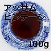 紅茶 アッサム ビンテージ 100g Assam