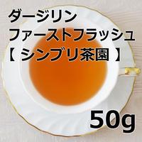ダージリン ファーストフラッシュ 50g 【シンブリ茶園】2020年産