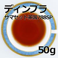 紅茶 ディンブラ 50g 【サマセット茶園788SP】 2020年新茶 Dimbula
