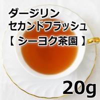 ダージリン セカンドフラッシュ 20g 【シーヨク茶園】2021年産