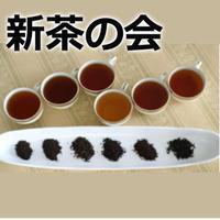 新茶の会 【1年間 6~7回  送料無料でお届け】