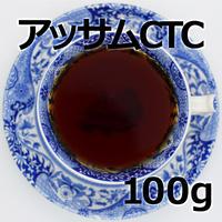 紅茶 アッサム CTC 100g Assam