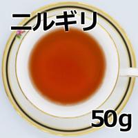 紅茶 ニルギリ 50g Nilgiri