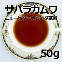紅茶 サバラガムワ 50g 【ニュービターナカンダ茶園】 2020年新茶 Sabaragamuwa