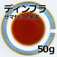 紅茶 ディンブラ 50g 【サマセット茶園】 2020年新茶 Dimbula