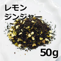 紅茶 レモンジンジャー 50g 【オリジナルブレンド紅茶】