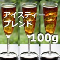 紅茶 アイスティーブレンド 100g 【オリジナルブレンド紅茶】