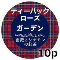 紅茶  ティーバック 10p  【ローズガーデン】