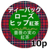 紅茶  ティーバック 10p  【ローズヒップ紅茶】