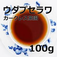 紅茶 ウダプセラワ  100g 【 カークレス茶園】   Uda Pussellawa
