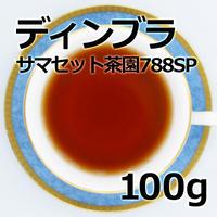 紅茶 ディンブラ 100g 【サマセット茶園788SP】 2020年新茶 Dimbula