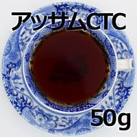 紅茶 アッサム CTC 50g Assam