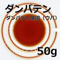 紅茶  ダンバテン(ウバ) 50g 【ダンバテン茶園】  Uva