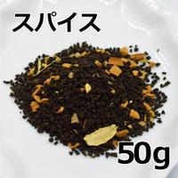 紅茶 スパイス チャイ 50g 【オリジナルブレンド紅茶】