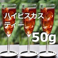 紅茶 ハイビスカス 50g 【オリジナルブレンド紅茶】