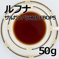紅茶 ルフナ 50g 【サルガンパラ茶園 FBOPS】 2020年新茶 Ruhuna