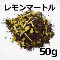紅茶 レモンマートル 50g 【オリジナルブレンド紅茶】