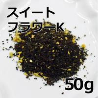紅茶 スイートフラワーK(キャンディーベース) 50g 【オリジナルブレンド紅茶】
