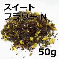 紅茶 スイートフラワー(ヌワラエリアベース) 50g 【オリジナルブレンド紅茶】