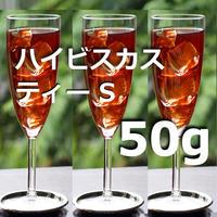 紅茶 ハイビスカス S  50g 【オリジナルブレンド紅茶】