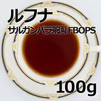 紅茶 ルフナ 100g 【サルガンパラ茶園 FBOPS】 2020年新茶 Ruhuna