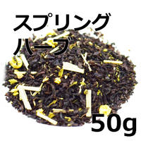 紅茶   スプリングハーブ 50g 【オリジナルブレンド紅茶】