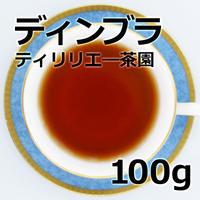 紅茶 ディンブラ 100g 【ティリリエ―茶園】 2020年新茶 Dimbula